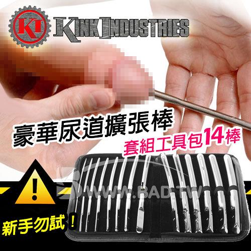 奢華壞男。美國大廠XR《豪華尿道擴張棒-套組工具包14棒 Deluxe Flat Ended Sound Kit》