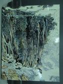 【書寶二手書T6/收藏_YFZ】中國嘉德98春季拍賣會_中國書畫_1998/5/8