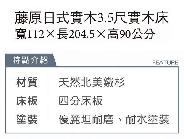 【森可家居】藤原日式實木3.5尺實木床 7JX69-1