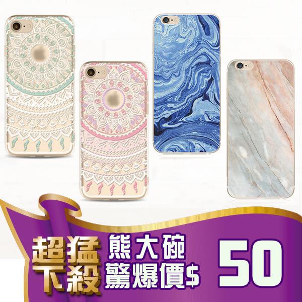 B19 i7曼陀羅 大理石 波浪 花樣 手機殼 iphone 7 plus - 5.5吋 彩繪 透明殼 軟殼 碎花 拚色 撞色
