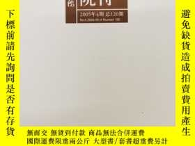 二手書博民逛書店罕見故宮博物院院刊2005年4期總120期Y275848