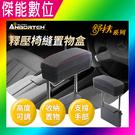 【安伯特】釋壓汽車椅縫收納置物盒 扶手箱 支撐手部 高度可調