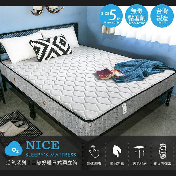 活氧系列-好睡日式二線獨立筒床墊-雙人5尺   / H&D東稻家居