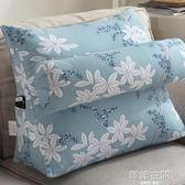 三角靠枕床頭靠墊  辦公室沙發大抱枕軟包腰靠背墊護頸枕 YTL