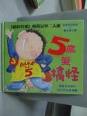 【書寶二手書T5/少年童書_XDV】五歲愛搞怪_潔美李寇蒂斯