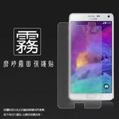◆霧面螢幕保護貼 SAMSUNG GALAXY Note 4  N910U 保護貼 軟性 霧貼 霧面貼 磨砂 防指紋 保護膜