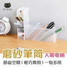 無印風多功能 四格筆筒 斜插筆筒 直立造型筆筒 化妝品收納 文具收納【Z90717】