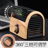 小型電風扇台式宿舍便攜式桌面家用辦公室制冷車載usb無扇葉風扇  快意購物網