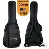 吉它包吉它包40寸41寸38民謠34通用琴袋子加厚防水後背背包36吉它套XW 1件免運
