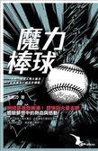 (二手書)魔力棒球(修訂版)