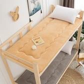 床墊 加厚宿舍床墊單人0.9m學生寢室90cm上下鋪1.9軟墊0.8墊被1米2褥子【幸福小屋】