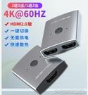切換器Acasishdmi切換器4K高清轉換一分二雙向切換二進一出分配器1進2出分集線 快速出貨