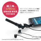 【配件王】日本代購 鐵三角 AT9913iS 超指向型 麥克風 可安裝至手機