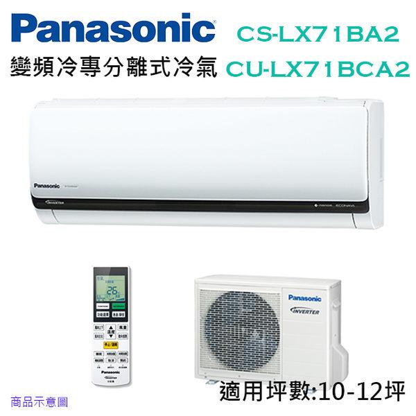 Panasonic國際牌 10-12坪 變頻 冷專 分離式冷氣 CS-LX71BA2/CU-LX71BCA2