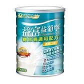 益富 益葡寧-香草(糖尿病配方) 750g (1箱-12罐)