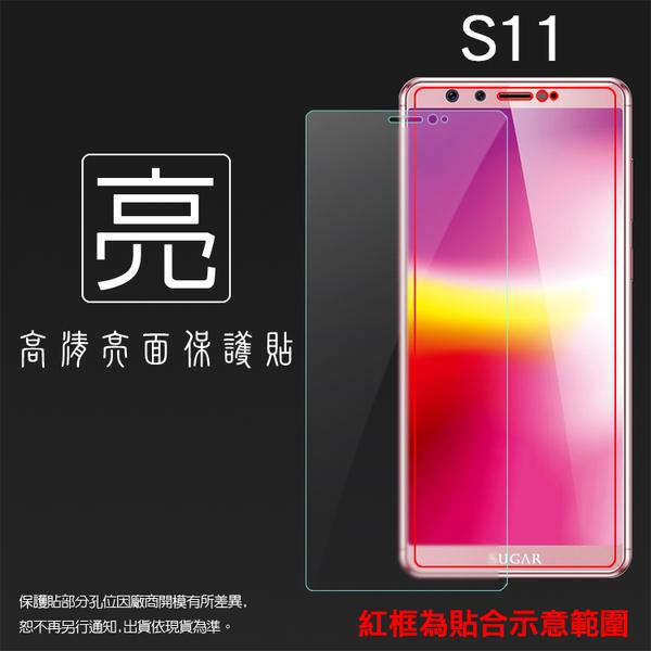 ◆亮面螢幕保護貼 SUGAR 糖果手機 S11 保護貼 軟性 高清 亮貼 亮面貼 保護膜 手機膜