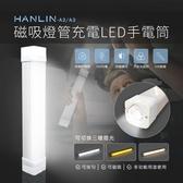 【網特生活】HANLIN-A2 磁吸燈管充電LED手電筒.停電颱風戶外露營外出夜晚