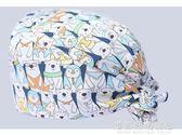 南歐魚手術室帽醫生護士牙科棉印花男女美容整形醫院工作帽月子帽  維娜斯精品屋