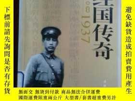 二手書博民逛書店蔣經國傳奇1925--1973罕見郭晨著 2004年一版一印 文