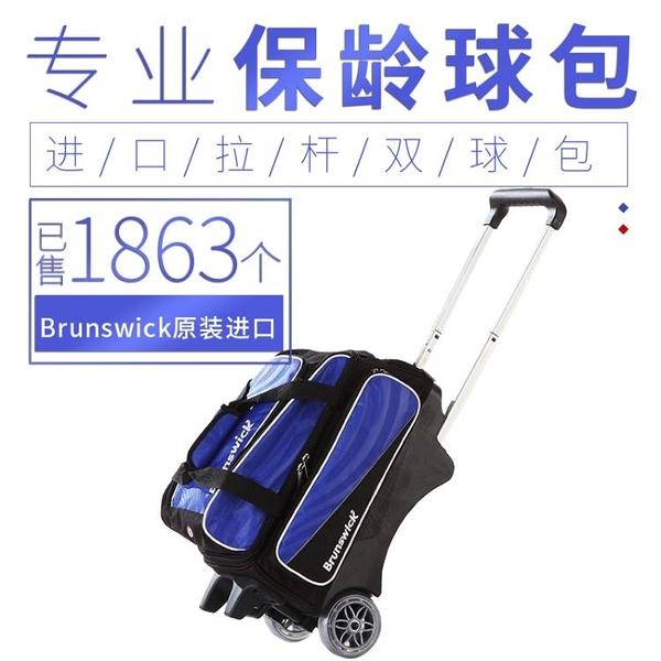 新品上市 保齡球袋大透明輪雙球袋CS-01-13A