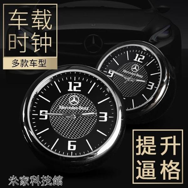 車載時鐘 車載時鐘表夜光時間表高精度通用電子表車內汽車用擺件出風口裝飾 米家