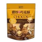 盛香珍濃厚雙味巧克酥145g【愛買】