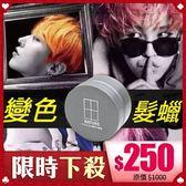 【限宅配】日本 Silver Ash 野爺/乃奶 變色髮臘 髮泥 100g【BG Shop】最短效期:2018.11.27