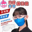 台灣製 防護防霧護目鏡【加價購】台灣現貨【G284】