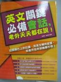 【書寶二手書T1/語言學習_WFB】英文關鍵必備會話,老外天天都在說!_廖俞晴, 吳昀叡