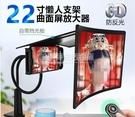 6D超清手機屏幕放大器投影高清視頻放大追劇護眼寶看電視神器支架 設計師生活百貨