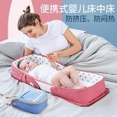 便攜式床中床嬰兒床夏天新生兒外出帶蚊帳床上床可折疊寶寶小床