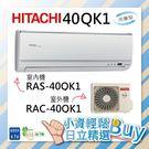 日立 RAC/S-40QK1 【結帳再折+24期0利率+超值禮】HITACHI 分離式 變頻 冷氣 6-8坪 含基本安裝