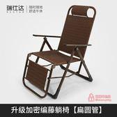躺椅 藤編夏涼椅躺椅折疊午休藤椅午睡陽台家用休閒椅老人椅子靠背懶人T