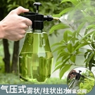 澆花噴壺園藝家用噴霧器瓶澆水壺神器氣壓式高壓消毒澆水壺噴水壺 NMS創意新品
