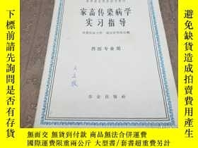 二手書博民逛書店罕見家畜傳染病學實習指導Y243458 農業出版社 農業出版社
