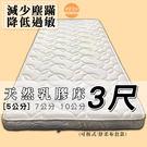 【嘉新名床】天然乳膠床《5公分/標準單人...