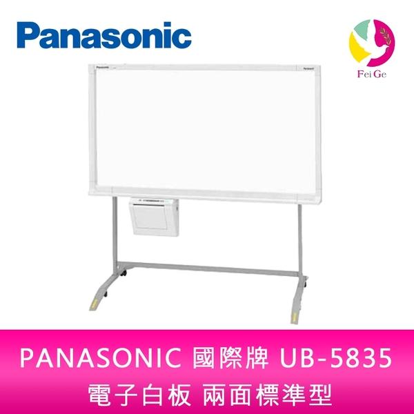 分期0利率 PANASONIC 國際牌 UB-5835 普通紙 電子白板 兩面加寬型 單片 隨機附腳架 不含安裝