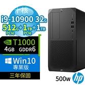 【南紡購物中心】HP Z2 W480 商用工作站 i9-10900/32G/512G+1TB+1TB/T1000/Win10專業版/3Y