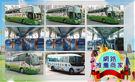 【世界聯合觀光巴士】高雄遊覽車出租、全省租車、高雄優質遊覽車公司、高雄三民交通車出租