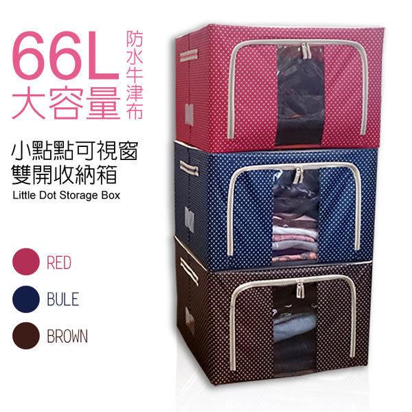 收納箱    66L小波點 收納整理箱 【BOA025】-收納女王