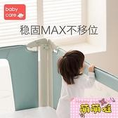 嬰兒床圍欄寶寶床護欄防護欄軟包兒童防摔安全升降擋布【萌萌噠】