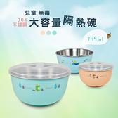 台灣製 三色可選 mit環保兒童304不鏽鋼大容量隔熱碗 附防塵蓋 易晉