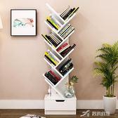 簡易書架落地置物架小書櫃現代簡約客廳自由組合櫃子收納架儲物櫃 樂芙美鞋 YXS