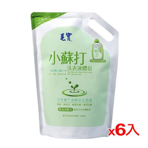 毛寶小蘇打洗衣液體皂補充包1800g*6入【愛買】
