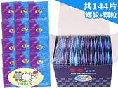 愛貓 螺紋+顆粒型 144片裝 衛生套 保險套( 家庭計畫 衛生套 熱銷 情趣 單片5.2元 )【套套先生】