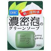 DHC 天然草本綠茶皂(60g)【小三美日】日本原裝