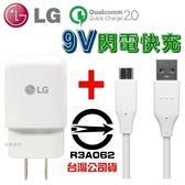 LG G5 G6 V20 閃電 快充 9V 1.8A 原廠旅充頭+原廠傳輸線 TYPE-C 快速旅充組 台灣公司貨【采昇通訊】