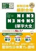 精修重音版 新制日檢!絕對合格N1,N2,N3,N4,N5必背單字大全(25K