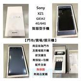【拆封福利品】索尼 Sony Xperia XZ1 G8342 5.2吋 4G/64G 1900萬畫素 2700mAh 智慧型手機~附保貼+包膜