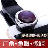 廣角鏡頭手機鏡頭廣角微距魚眼三合一套裝蘋果拍照攝像頭外置單反高清通用99免運